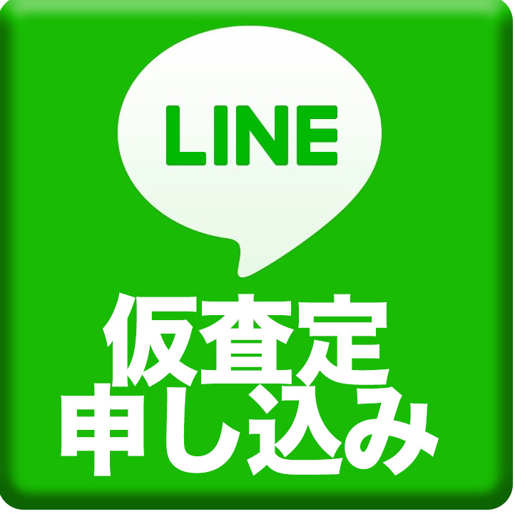 LINE仮審査申し込み
